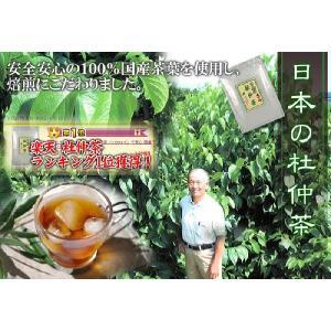 杜仲茶 国産 日本の杜仲茶(3g×60包)[y]|als|03