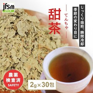 甜茶 30包【DM便送料無料】|als