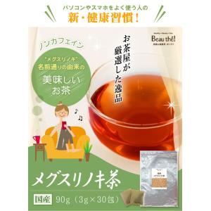 国産メグスリノ木茶 30包【DM便送料無料】 als 02