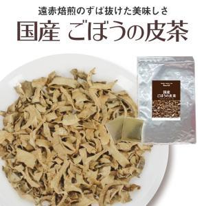ごぼう茶 国産 味と品質のごぼうの皮茶 30包【DM便送料無料】|als