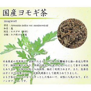 国産よもぎ茶 30包【DM便送料無料】 als 02