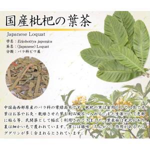 国産枇杷の葉茶 30包【DM便送料無料】 als 02