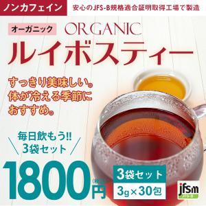 ルイボスティー オーガニック 3袋セット(30包)【送料無料】