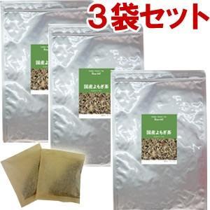 国産よもぎ茶 3袋セット(30包)【送料無料】|als