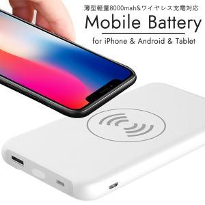 ■商品名 モバイルバッテリー ワイヤレス充電対応 8000mAh ■特徴 薄型、軽量で急速充電に対応...