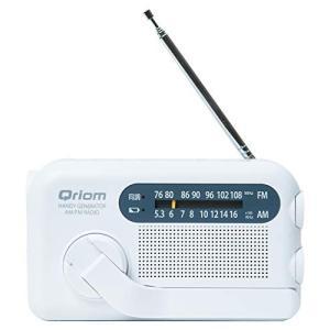 山善 キュリオム 手回しラジオ 防水 防塵 携帯充電 AM FM ワイドFM ホワイト YTM-R1...