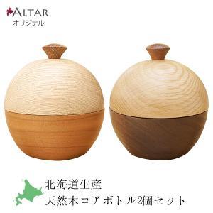 コアボトル 2個セット 骨つぼ 骨壺 幅6.8cm 高さ7.5cm 天然木 手元供養 日本製 職人 仏具 仏壇 セール ALTAR|altar