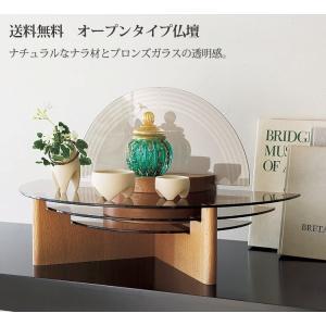 オープンタイプ仏壇 クリスタルステージN 幅60cm 高さ36cm 天然木 ブロンズガラス 日本製 仏壇 ペット仏壇 手元供養 送料無料 ALTAR セール|altar