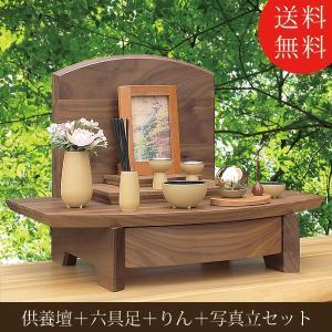 供養壇6点セット 幅50cm 高さ50cm 天然木 六具足 写真立 たまゆらリン リン台 リン棒 リバーシブル可 日本製 クラフトステージ 送料無料 ALTAR|altar