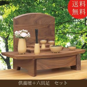 供養壇2点セット 仏具セット 幅50cm 高さ50cm 天然木 ウォールナット ナラ 六具足 リバーシブル可 日本製 北海道 クラフトステージ 送料無料 ALTAR|altar