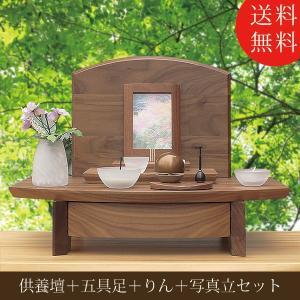 供養壇6点セット 幅50cm 高さ50cm 天然木 五具足 写真立 たまゆらリン リン台 リン棒 リバーシブル可 日本製 クラフトステージ 送料無料 ALTAR|altar