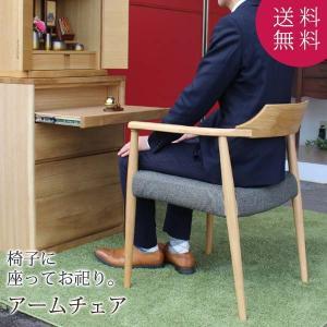 アームチェア 0018 仏壇用椅子 幅59 奥行55.5 高さ73.5 天然木 オーク材 ナチュラル 北欧スタイル 家具 セール 送料無料 ALTAR アルタ|altar
