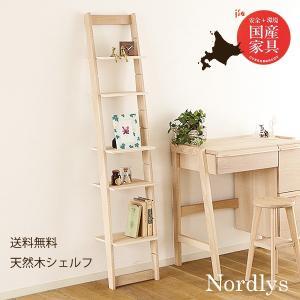 シェルフ Nordlys ノールリス W30 H150 天然木 オイル仕上 ラック 木製 収納 飾り棚 北欧 家具 北海道生産 セール 送料無料 ALTAR アルタ|altar