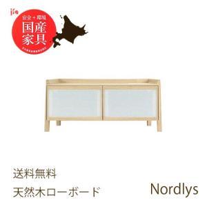 仏壇下台 ローボード Nordlys ノールリス W101.5 H43.5 天然木 オイル仕上 ガラス扉 木製 収納 北欧 家具 北海道生産 セール 送料無料 ALTAR アルタ|altar