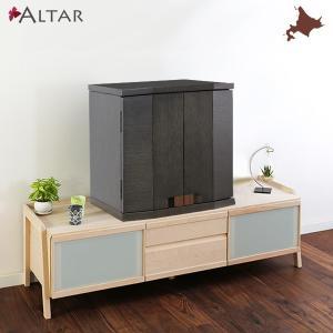仏壇下台 ローボード Nordlys ノールリス W150 H43.5 天然木 オイル仕上 木製 収納家具 北欧 家具 北海道生産 セール 送料無料 ALTAR アルタ|altar