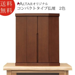 コンパクト仏壇 幅47cm 高さ54cm 天然木タモ 須弥段 スライド棚 LED  日本組立品 ダークワイン ミディアム モダン仏壇 現代仏壇 送料無料 セール 仏具 ALTAR|altar