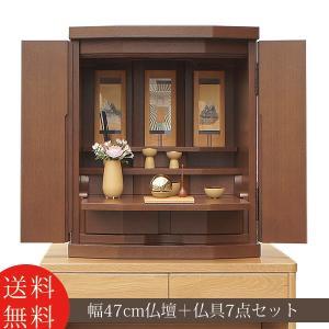 コンパクト仏壇 8点セット 幅47cm 高さ54cm 天然木 タモ 六具足 たまゆらリン リン台 リン棒 LED 現代仏壇 送料無料 セール 仏具 ALTAR|altar