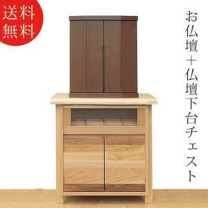 コンパクト仏壇 仏壇下台 2点セット 幅47cm 高さ54cm 天然木 タモ 寄木デザイン 収納家具 スライド棚 LED  日本組立品 現代仏壇 送料無料 セール 仏具 ALTAR|altar