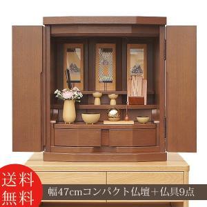 コンパクト仏壇 10点セット 幅47cm 高さ54cm 天然木 六具足 たまゆらリン リン台 リン棒 過去帳 過去帳台 仏壇 送料無料 セール 仏具 ALTAR|altar