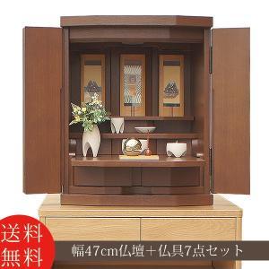 コンパクト仏壇 8点セット 幅47cm 高さ54cm 天然木 タモ 五具足 たまゆらリン リン台 リン棒 LED 仏壇 送料無料 セール 仏具 ALTAR|altar
