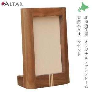 フォトフレーム 写真立て 天然木 ウォールナット 幅11.4cm 高さ16cm 北海道 クラフト 木製 日本製 職人 仏具 モダン 仏壇  セール ALTAR|altar