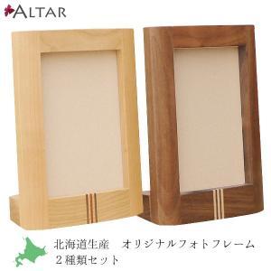 フォトフレーム 2個セット 選べる素 写真立て 天然木 幅11.4cm 高さ16cm 仏具 クラフト 木製 日本製 職人 モダン仏壇 セール 送料無料 ALTAR|altar