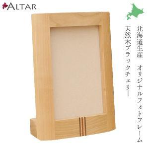 フォトフレーム 写真立て 天然木 ブラックチェリー 幅11.4cm 高さ16cm 北海道 クラフト 木製 日本製 職人 仏具 モダン 仏壇 セール ALTAR アルタ|altar