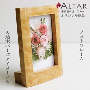 フォトフレーム 写真立て 天然木 バーズアイメープル 高級感 ツヤあり塗装 日本製 徳島 クラフト 職人 仏具 モダン 仏壇 セール ALTAR アルタ|altar