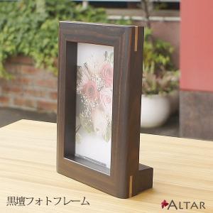 フォトフレーム 黒檀 幅11.5cm 高さ16cm 写真立て 桜 徳島県 クラフト 木製 日本製 美しい 日本製 職人 高級感 仏具 モダン 仏壇 セール ALTAR アルタ|altar