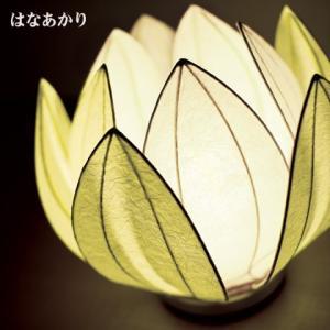 盆提灯 はなあかり カラー3色 花のつぼみ デザイン ライト 照明 仏具 職人 日本製 美しい 送料無料 ALTAR アルタ|altar