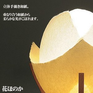 盆提灯 花ほのか カラー4色 花のつぼみ デザイン 和紙 手漉き 仏具 職人 日本製 国産 ライト 照明 シンプル 美しい 仏壇 送料無料 ALTAR アルタ|altar