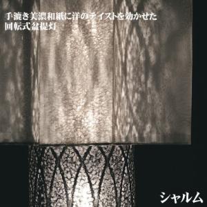盆提灯 シャルム 回転灯 美濃和紙 仏具 日本製 国産 ランタン ライト 照明 シンプル 美しい カメヤマローソク 仏壇 家具調仏壇 送料無料 ALTAR アルタ|altar