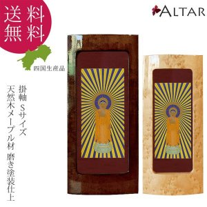 掛軸 Sサイズ 1幅 カラー2色 仏画 22種類 天然木 バーズアイメープル 日本製 浄土真宗 スタンド式 磨き塗装 仏具 送料無料 ALTAR 仏壇 モダン|altar