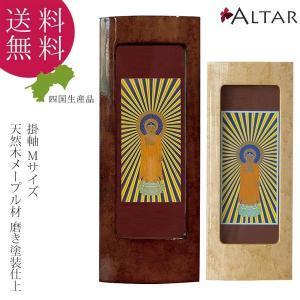 掛軸 Mサイズ 1幅 カラー2色 仏画 22種類 天然木 バーズアイメープル 日本製 浄土真宗 スタンド式 磨き塗装 仏具 送料無料 ALTAR 仏壇|altar