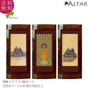 掛軸 Sサイズ 3幅セット カラー2色 選べる宗派 天然木 バーズアイメープル 日本製 浄土真宗 スタンド式 磨き塗装 クラフト仏具 職人 仏壇 送料無料 ALTAR|altar