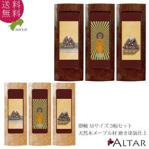 掛軸 Mサイズ 3幅セット カラー2色 選べる宗派 天然木 バーズアイメープル 日本製 浄土真宗 スタンド式 磨き塗装 クラフト仏具 職人 仏壇 送料無料 ALTAR|altar