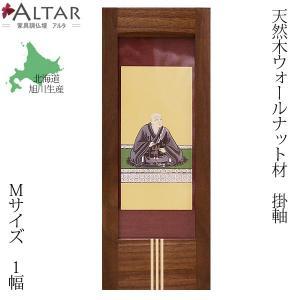 掛軸 Mサイズ 1幅 仏画 22種類 天然木 ウォールナット 日本製 北海道生産 浄土真宗 スタンド式 ナチュラル クラフト仏具 職人 仏壇 送料無料 ALTAR|altar