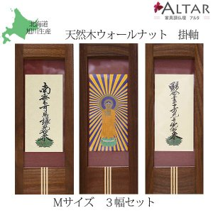 掛軸 Mサイズ 3幅セット 選べる宗派 天然木 ウォールナット 日本製 北海道生産 浄土真宗 スタンド式 クラフト仏具 職人 仏具 仏壇 送料無料 ALTAR|altar