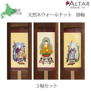 掛軸 Sサイズ 3幅セット 選べる宗派 天然木 ウォールナット 日本製 北海道生産 浄土真宗 スタンド式 仏具 クラフト職人 仏壇 送料無料 ALTAR|altar