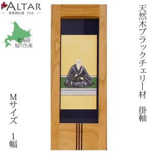 掛軸 Mサイズ 1幅 仏画 22種類 天然木 ブラックチェリー 日本製 北海道生産 浄土真宗 スタンド式 クラフト仏具 職人 仏壇 送料無料 ALTAR|altar