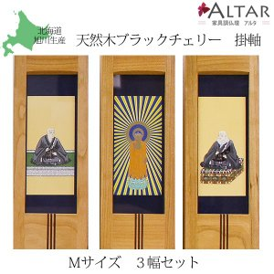 掛軸 Mサイズ 3幅セット 選べる宗派 天然木 ブラックチェリー 日本製 北海道生産 浄土真宗 スタンド式 クラフト仏具 職人 仏壇 送料無料 ALTAR|altar