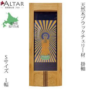 掛軸 Sサイズ 1幅 仏画 22種類 天然木 ブラックチェリー 日本製 北海道生産 浄土真宗 スタンド式 クラフト仏具 職人 送料無料 ALTAR 仏壇|altar