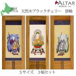 掛軸 Sサイズ 3幅セット 選べる宗派 天然木 ブラックチェリー 日本製 北海道生産 浄土真宗 スタンド式 クラフト仏具 職人 仏壇 送料無料 ALTAR|altar