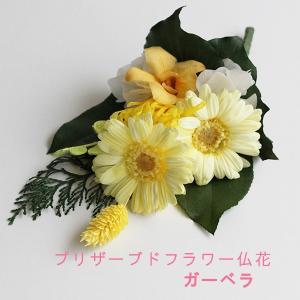 プリザーブドフラワー 仏花 ガーベラ ALTAR 現代仏壇 モダン仏壇 仏具|altar