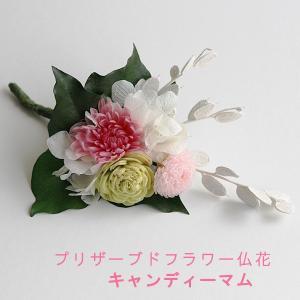 プリザーブドフラワー 仏花 キャンディーマム ALTAR 現代仏壇 モダン仏壇 仏具|altar