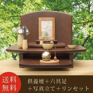 供養壇 6点セット カラー2色 天然木 幅50 オープンタイプ仏壇 たまゆらリン リン台 リン棒 六具足 フォトフレーム 仏具 送料無料 ALTAR|altar