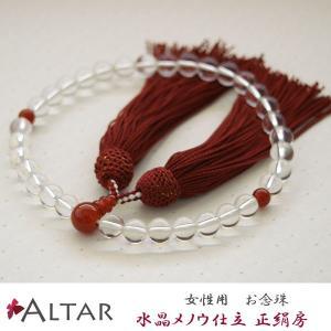 水晶 瑪瑙(メノウ)仕立 片手念珠 数珠 女性用 正絹頭付房 仏具 パワーストーン ALTAR アルタ|altar