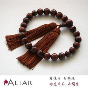 赤虎目石 片手念珠 数珠 男性用 念珠 正絹頭付房 仏具 ALTAR アルタ|altar