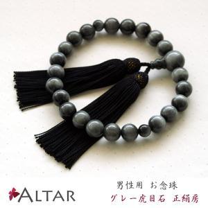 グレー虎目石 片手念珠 数珠 男性用 正絹頭付房 仏具 ALTAR アルタ|altar