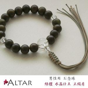 緑檀 片手念珠 水晶仕立 数珠 男性用 念珠 正絹ひも房 仏具 ALTAR アルタ|altar